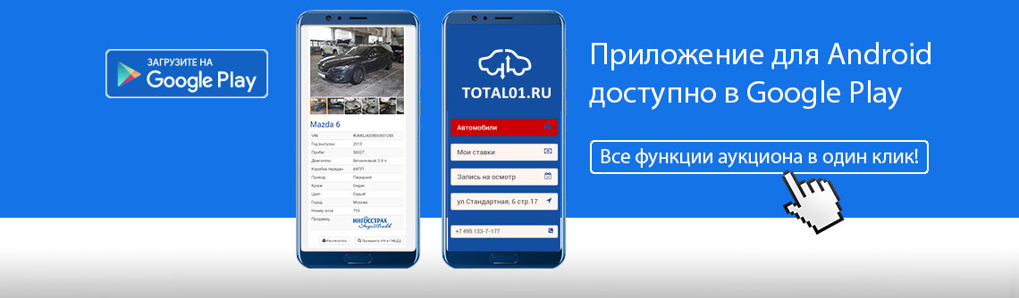 Анонс https://play.google.com/store/apps/details?id=total.ru.total